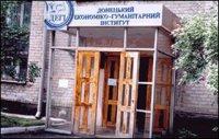 Донецкий экономико-гуманитарный институт