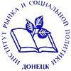Донецкий институт рынка и социальной политики