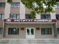 Кировоградский институт коммерции
