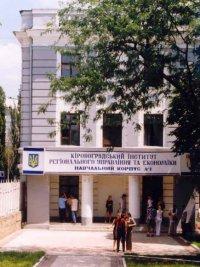 Кировоградский институт регионального управления и экономики