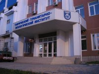 Таврический гуманитарно-экологический институт