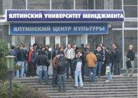 Ялтинский университет менеджмента