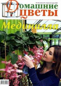 "Журнал Дом-квартира-сад-уют - ""Домашин цветы"""