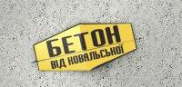 Компания «Бетон от Ковальской»