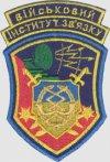 Полтавский военный институт связи