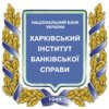 Харьковский институт банковского дела Университета банковского дела Национального Банка Украины