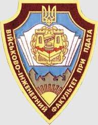 Военно-инженерный институт при Подольском государственном аграрно-техническом университете