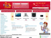 Интернет магазин бытовой техники Tehnohata