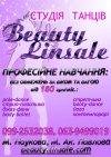 Студия танцев Beauty Linsale.