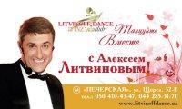 """Танцевальный Салон «LITVINOFF DANCE» и """"DANZA"""" club"""