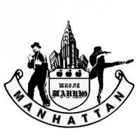 Школа танца Manhattan