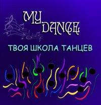 Школа танцев My dance
