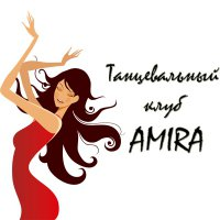 Школа танцев Amira
