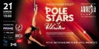 Школа танцев Pole stars