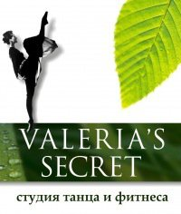 Школа танцев VALERIA'S SECRET