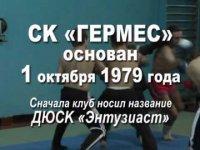 Спортивный клуб Гермес