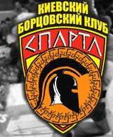 Киевский борцовский клуб«Спарта»
