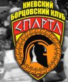 Киевский борцовский клуб«Спарта» отзывы