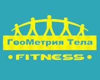 """Фитнес клуб """"Геометрия Тела"""""""
