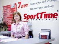 "Фитнес клуб ""SportTime"""