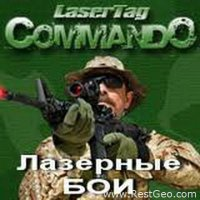 Лазертаг клуб COMMANDO