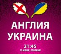Украина Англия на Евро 2012