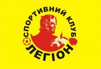 Спортивный клуб ЛЕГИОН