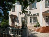 Гостиница Аркадия, Скадовск