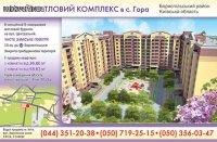 Житловий комплекс в с. Гора