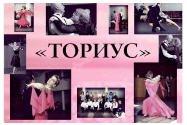 """Школа танцев """"Ториус"""""""
