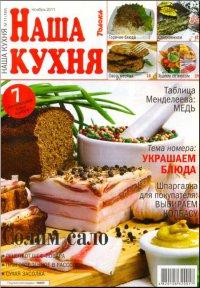 """Журнал Кухня - """"Наша кухня"""""""