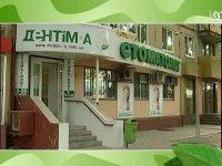 """Стоматологическая клиника """"Дентим-А"""""""