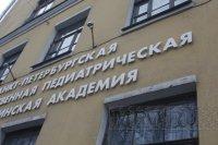 Поликлиника Медициской Академии