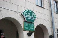 3-я стоматологическая поликлиника