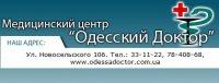 """Медицинский центр """"Одесский Доктор"""""""