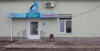 """Центр репродуктивного здороья """"Праймер"""""""