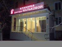 """""""Клиника Доктора Мальковой"""""""