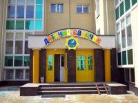"""Детский сад с художественным уклоном """"Лелека"""", Киев"""
