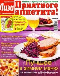 """Журнал Кухня - """"Лиза Приятного аппетита"""""""