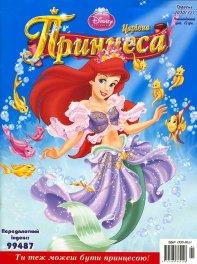 """Журнал Детский - """"очаровательная принцесса"""""""