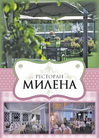 "Ресторан ""Милена"", Харьков"