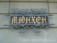 """Ресторан """"Мюнхен"""", Харьков"""