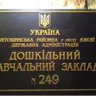Детский сад №249, Киев
