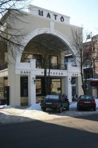 "Ресторан ""Шато"", Харьков"