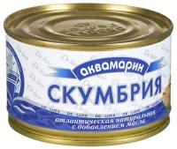 Рыбные консервы Скумбрия ТМ Аквамарин