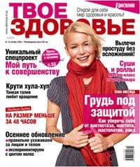 """Журнал Здоровье - """"Твое Здоровье"""""""