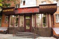 """Ресторан """"Відень"""", Днепропетровск"""