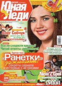 """Журнал Тинейджерский - """"Единственная Юная леди"""""""