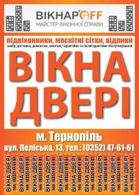 "Компания ""Вікнар'Off"", Тернополь"