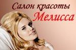 """Салон красоты """"Melissa"""", Киев"""